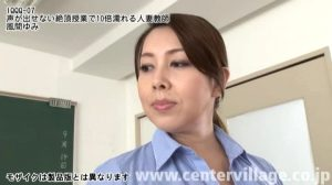 – Yumi Kazama – Married Teacher Gets 10 Times Wetter Than Usual During Class But She Must Keep Quiet